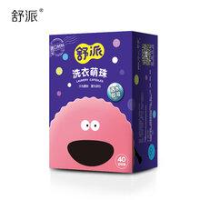 濟南COCO香型洗衣(yi)萌珠洗衣(yi)球