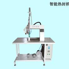 ZR1智能型热风缝口密封机、热封机图片