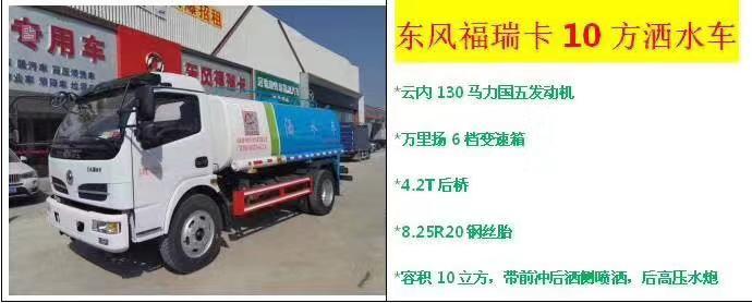 广州洒水车东风多利卡