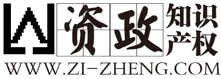 杭州資政知識產權咨詢服務有限公司