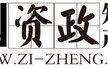杭州资政知识产权咨询服务竞博国际(王律师)