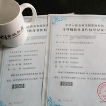 莘塍镇版权登记代理软件著作权申请图片