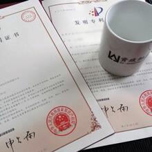 五乡镇专利申请代理注册图片