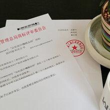 南京商標變更