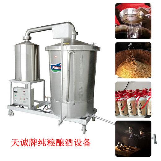 荊門釀酒設備廠家