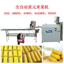 厂家直销新型黄粄机多功能自熟黄金粿机图片