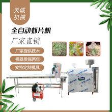 虾片机直销彩色薯粉糕片机直销送技术图片