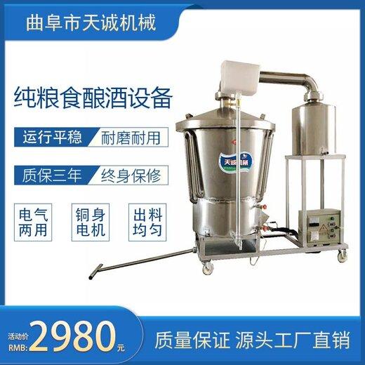 南陽釀酒設備廠家,家用燒酒機