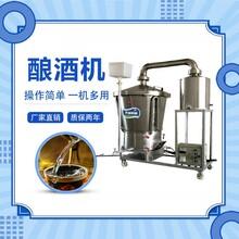 优质供应酿酒设备家用玉米蒸酒机厂家图片