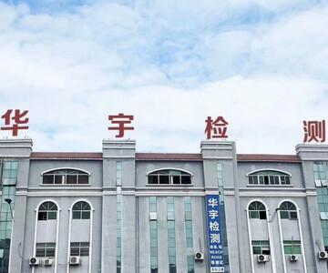 东莞华宇检测技术有限公司