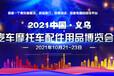 2021年中国义乌汽摩配用品交易会