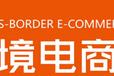 2022年福州电商展