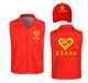 沈陽志愿者馬甲定制義工紅色背心廣告工作服印字logo