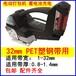32mm塑鋼帶打包機電動氣動PET打捆機