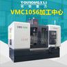 厂家直销立式数控加工中心VMC1056加工中心机床大型cnc终身维修