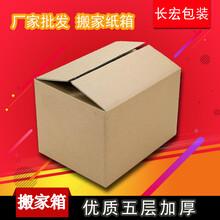 沈陽廠家生產各種瓦楞紙箱圖片