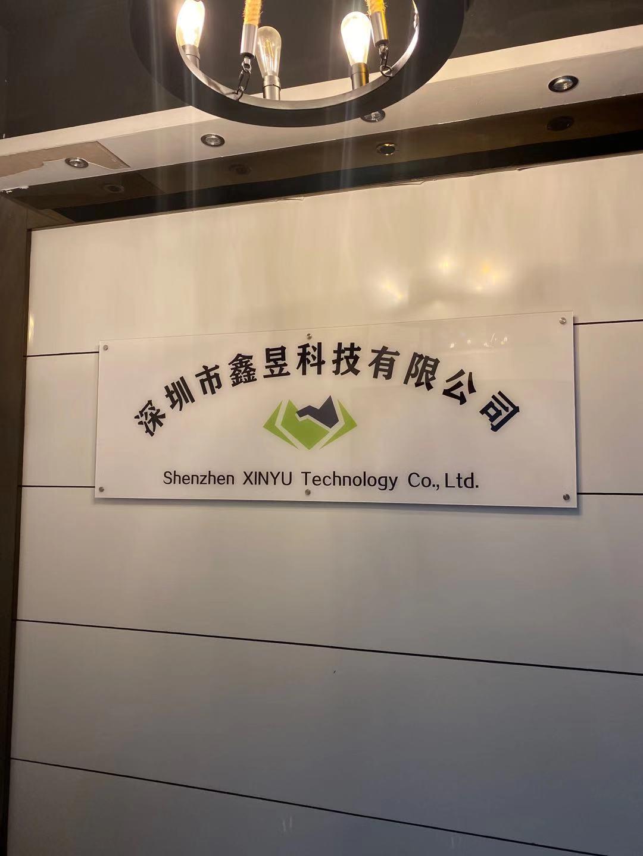 深圳市鑫昱科技有限公司耳机研发,音频研发,耳机方案定制研发