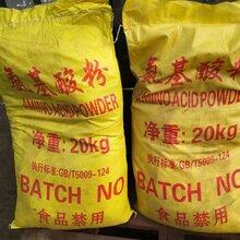 漯河氨基酸原粉价格图片