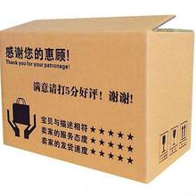 铜陵淘宝快递包装纸箱报价图片