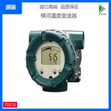 全新原裝Yokogawa橫河YTA710溫度變送器圖片