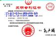 西宁落户加分申请发明专利代理申请费用