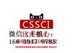 苏州混凝土发表SCI论文核心期刊大学教师评职称,容易发表