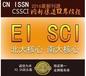 采礦工程副教授評職稱發表SCI論文快速檢索