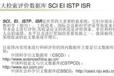 生態景觀設計副教授評職稱發表SCI論文1周給SCI錄用通知書