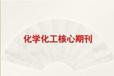 中國有沒有期刊sci論文加急發表見刊,研究生畢業發表