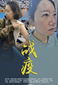 北京天祥影视疫情电影《站疫英雄》即将上映图片