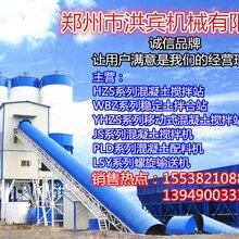 郑州洪宾公司厂家直供HZS全系列混凝土搅拌站设备,诚信品牌,价格公道