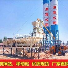 50混凝土搅拌站,郑州洪宾公司厂家直销HZS全系列混凝土搅拌站设备