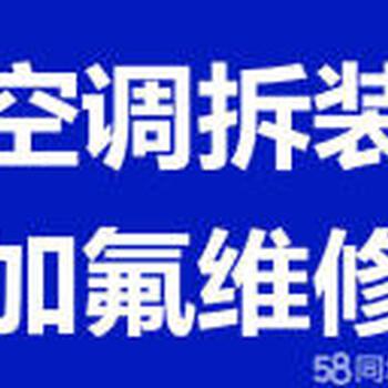 供应?搬家公司费用广州空调拆装移机-开孔更换铜管