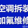 广州中央空调安装