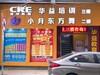 沙田道滘万江电脑培训学校