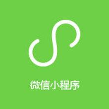 忻州公眾號小程序商城開發制作