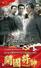 北京暢和達文化傳媒有限公司出品《開國將帥授勛1955》圖片