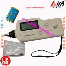 數字式測振儀GM63A便攜式測振儀/袖珍式/手持式振動測量儀圖片