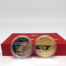 长春建国70周年纪念币生产厂家图片