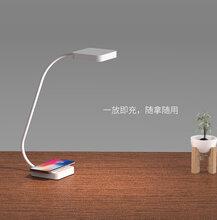 LED无线护眼台灯读书绘本阅读LED台灯可折叠USB无线充电创意台灯图片