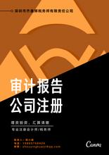 深圳各区记账报税服务,免费税务报告,免费年度报告(年报、年检),低至300元起