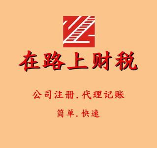 東莞市在路上財稅咨詢有限公司銷售部