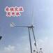 南關晟成微型風力發電機生產廠家晟成風電500w小型風力發電機