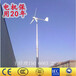涵江晟成离网风力发电机48V放心购买3kw风力发电机