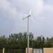 华蓥晟成离网风力发电机晟成智造3kw风力发电机