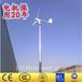 道孚晟成海上用风力发电机山区养殖用5kw风力发电机