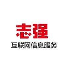 志强互联网信息服务有限公司