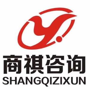 河南商祺企業管理咨詢(有限公司)