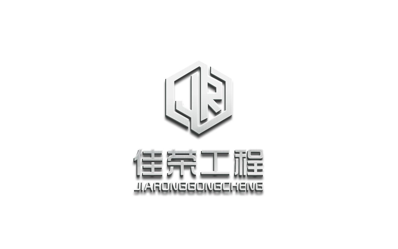 湖南佳榮工程有限公司