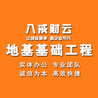 武汉地基基础专业承包三级资质办理条件详解